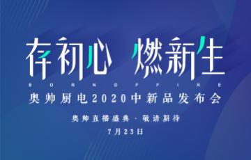 2020奥帅电器新品发布会震撼来袭!