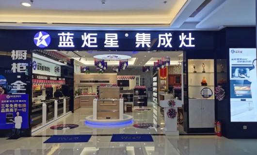蓝炬星集成灶大商专访 广东惠州唐海燕:争做新时代中国创业女性