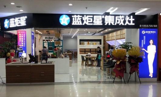 蓝炬星集成灶大商专访 江苏南京黄峰:十年如一日 是我的经营之道