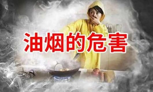科大集成灶:一顿饭等于抽两包烟 炒菜还得带口罩吗