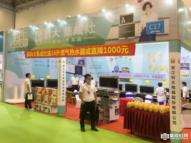 科大集成灶苏州广电家博会
