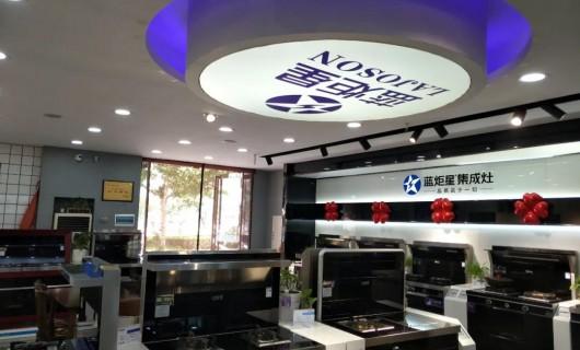 蓝炬星集成灶大商专访 山西垣曲王妮妮 心系品牌 心系蓝炬星