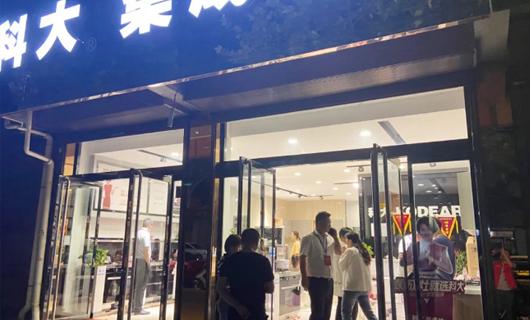 科大集成灶山西霍州店夜宴火爆签单