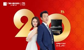 万事兴厨电 20周年庆