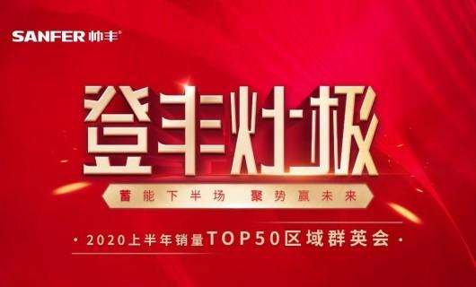 帅丰集成灶:2020上半年销量TOP50区域群英会 序幕今晚正式拉开