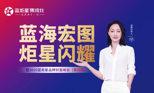 蓝海宏图 炬星闪耀  7月28日 2020蓝炬星品牌财富峰会(第四届)两小时签约过百家