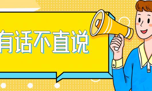 亿田集成灶—成年人潜台词综合测试