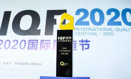 佳歌集成灶荣膺2020国际质造节《行业质造典范奖》