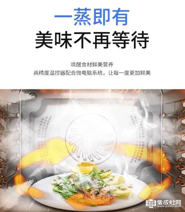 """风田集成灶AL90-Z 让你吃出""""蒸""""美味"""
