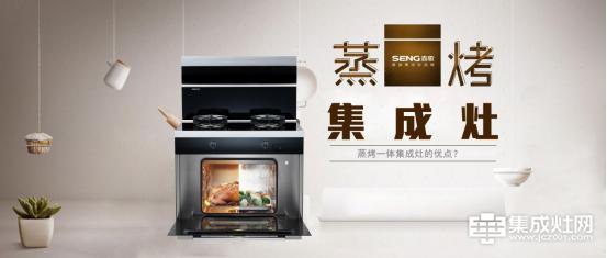 森歌:选蒸箱还是烤箱 蒸烤一体集成灶帮你解决