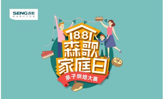 8月8日1000家森歌集成灶专卖店将同天举办亲子烘焙