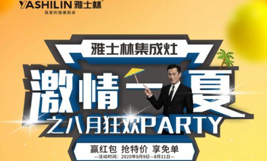 """雅士林集成灶""""激情一夏""""之狂欢Party 赢红包 抢特价 享免单"""