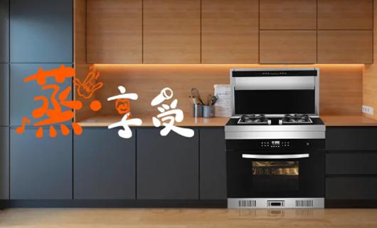 """火星一号集成灶:是时候为你的厨房""""智""""造一个惊喜"""