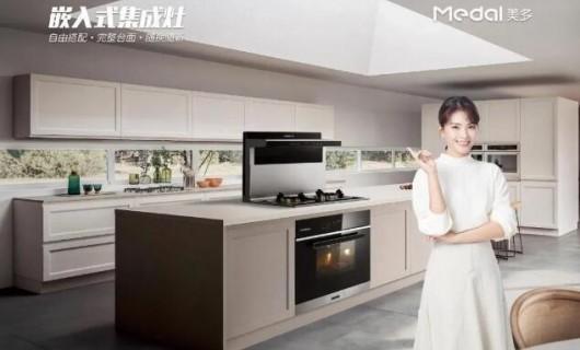 美多嵌入式集成灶 不一样的厨房新生活