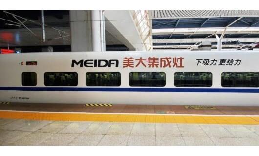 美大冠名高铁覆盖路网+高铁站霸屏 美大集成灶陪你逛遍中国