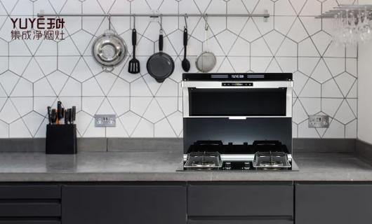 玉叶分体集成灶拒绝外卖 给家人健康的厨房