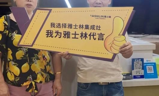 最高3999元免单 8月29日19:30雅士林集成灶直播抽大奖
