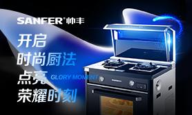 帅丰荣耀S63蒸烤一体集成灶产品测评
