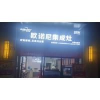 欧诺尼杭州临安专卖店