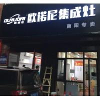 欧诺尼河南南阳专卖店