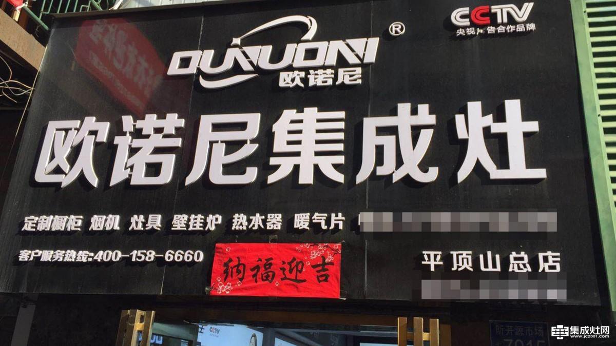 欧诺尼河南平顶山专卖店