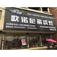 欧诺尼湖南耒阳专卖店