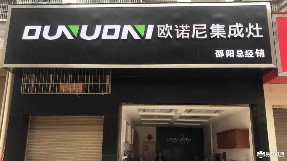 欧诺尼湖南邵阳专卖店