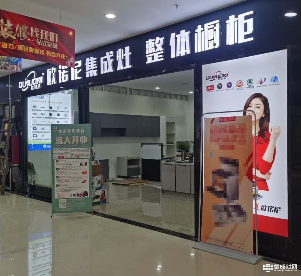 欧诺尼浙江温州专卖店