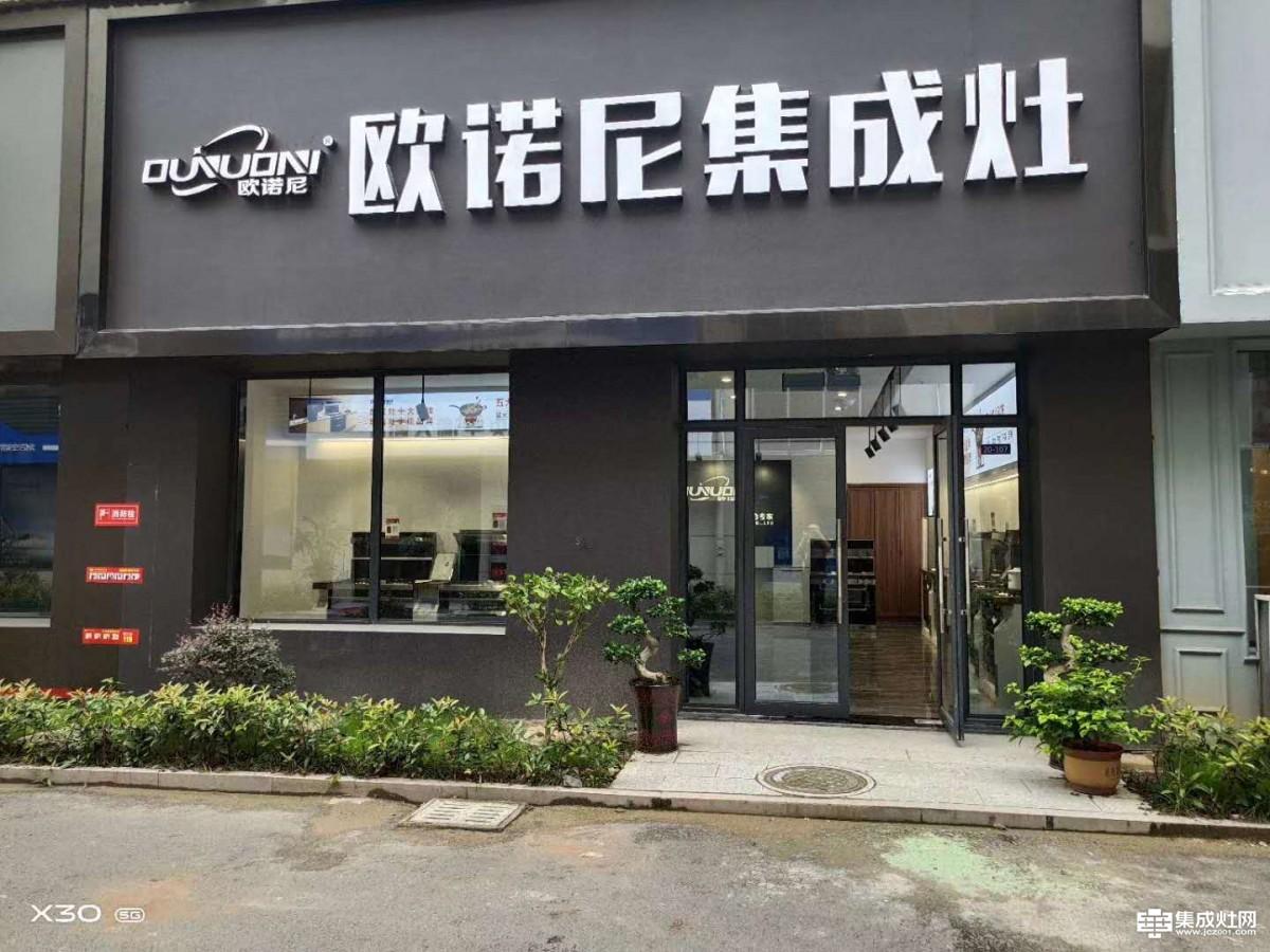 欧诺尼浙江仙居专卖店
