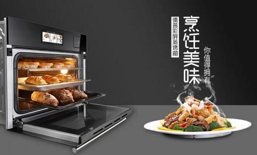 德普凯信:必看 超全蒸烤箱选购指南