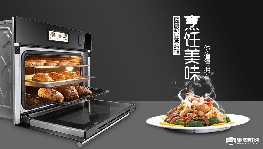 蒸烤一体机水箱