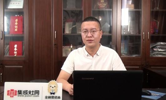 """奥帅集成灶营销总监程瑞鹏:多元筹划 立足市场 打造""""命运共同体"""""""