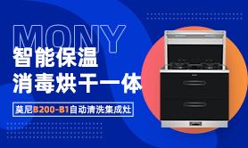 莫尼B200-B1自动清洗集成灶产品测评