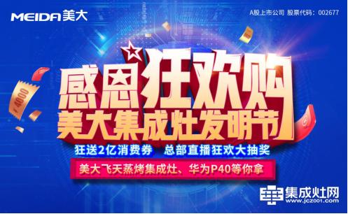 """""""919美大集成灶发明节·感恩狂欢购""""  全国千城万店火热进行中"""
