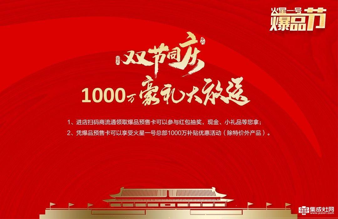 火星一号爆品节 国庆and中秋火星一号1000万豪礼大放送