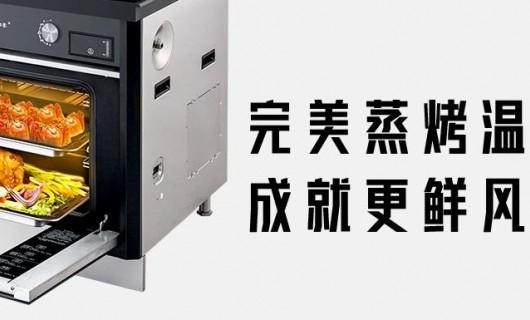 """帅丰集成灶:厨房创灶家 厨电界的""""新网红""""厨房新手都爱它"""