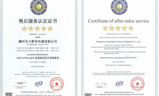 卡梦帝电器荣获售后服务认证证书
