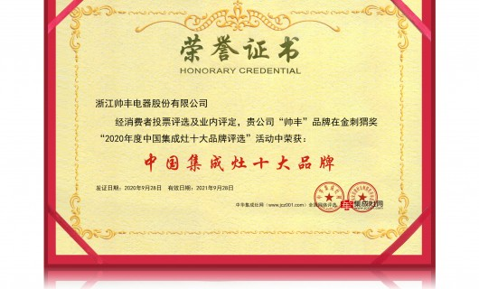 恭贺帅丰集成灶荣膺金刺猬奖2020年度中国集成灶十大品牌