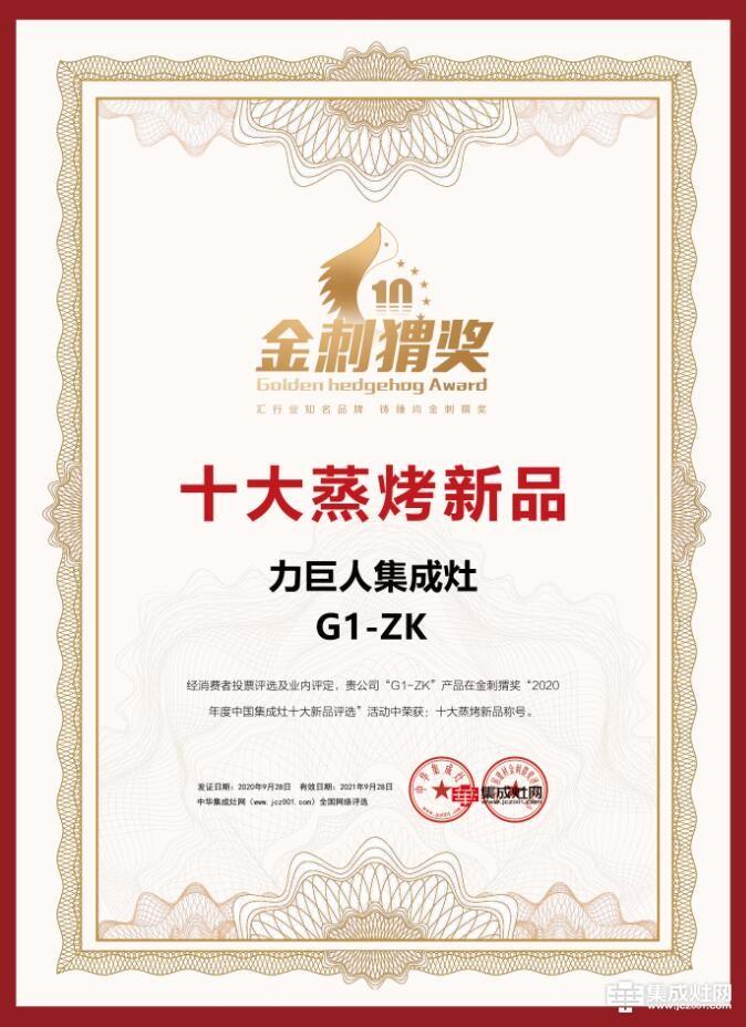 金刺猬奖2020年度中国集成灶十大蒸烤新品