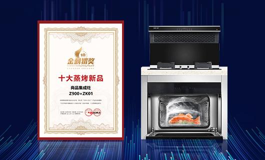 真香警告 尚品Z900+ZK01蒸烤模块式集成灶引领厨卫新浪潮