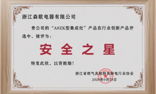 """重磅 森歌集成灶再度荣获2020年度""""浙江制造""""品字标与创新产品""""安全之星""""双重认证"""