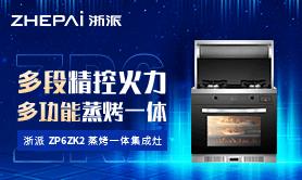 浙派ZP6ZK2多功能蒸烤一体集成灶产品测评