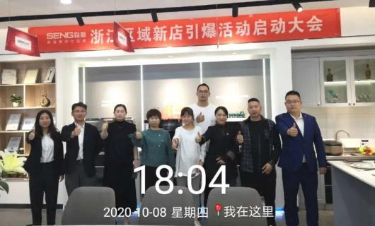森歌集成灶2020年新店项目正式启动