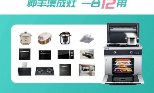 帅丰探索频道  有型有色有实力 才是厨房的不二之选