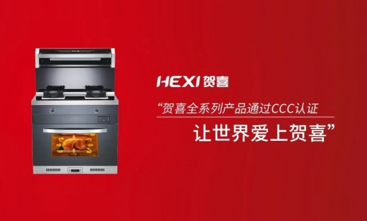 贺喜集成灶全系列产品通过3C认证 品质助推发展