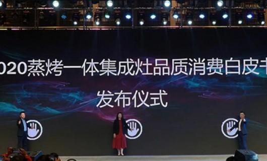 《2020中国集成灶高端消费趋势白皮书》解读:蒸烤一体集成灶成为行业大势