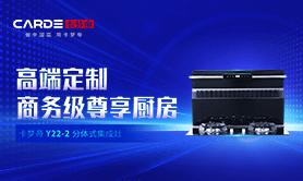 卡梦帝Y22-2分体式集成灶产品测评
