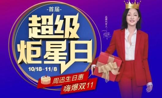 蓝炬星集成灶超级炬星日 周迅生日惠 嗨爆双11