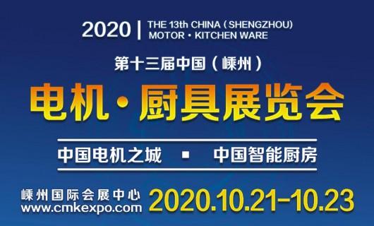 行业聚焦 第十三届中国(嵊州)电机•厨具展即将精彩呈现