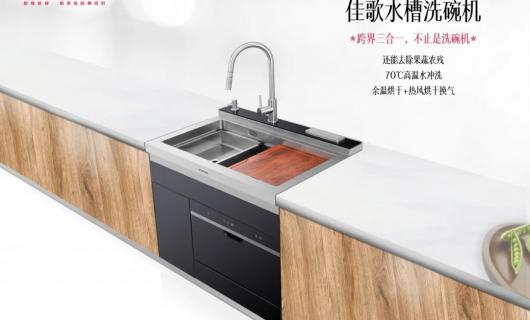 预防病菌 佳歌水槽洗碗机清洗杀菌一步到位